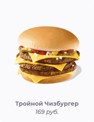 Чизбургер тройной