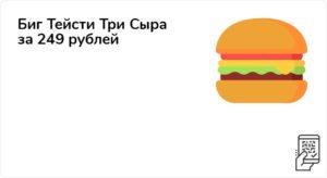 Биг Тейсти Три Сыра за 249 рублей