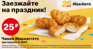 Наггетсы за 25 рублей